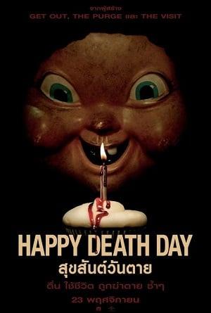 Happy Death Day (2017) สุขสันต์วันตาย 1