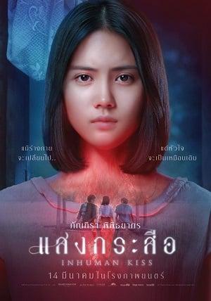 แสงกระสือ (2019)
