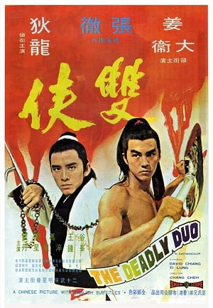 The Deadly Duo (1971) คู่โหด
