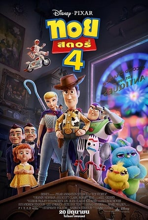 Toy Story 4 (2019) ทอย สตอรี่ ภาค 4