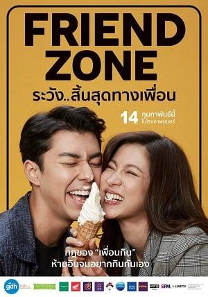 ระวัง..สิ้นสุดทางเพื่อน Friend Zone (2019)