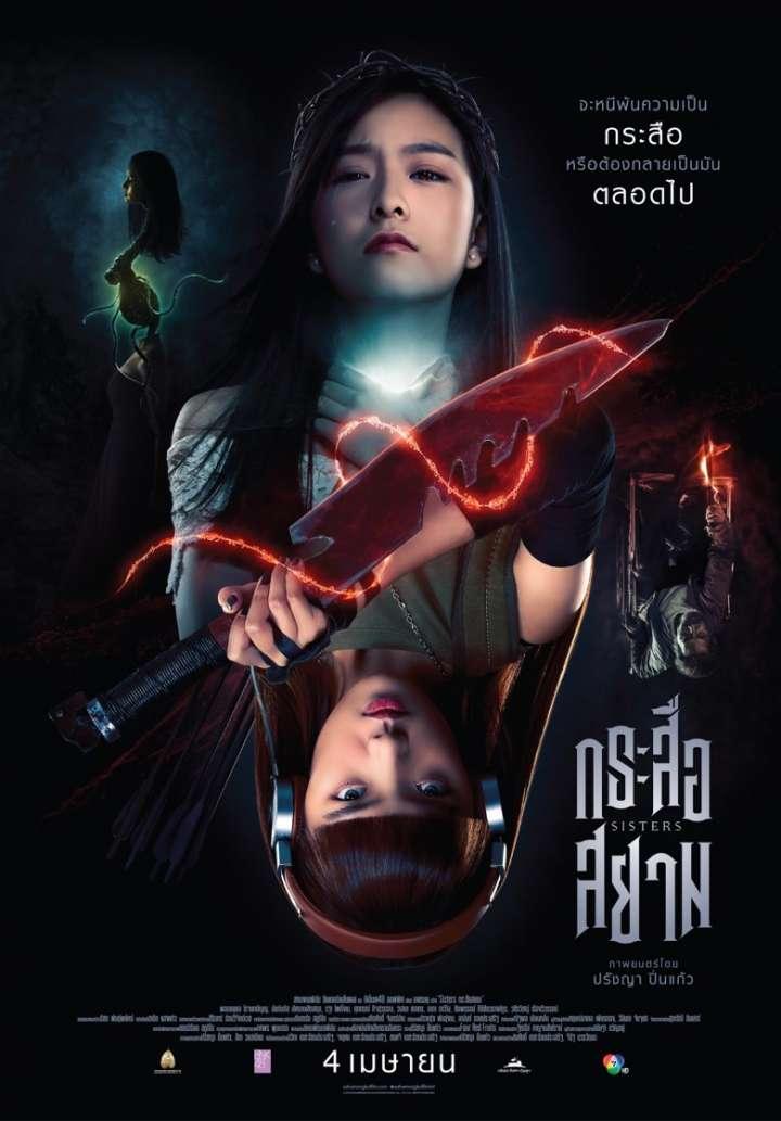 กระสือสยาม (2019) Krasue-Siam
