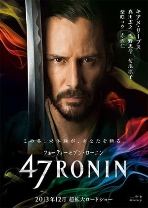 47 Ronin (2013) 47 โรนิน