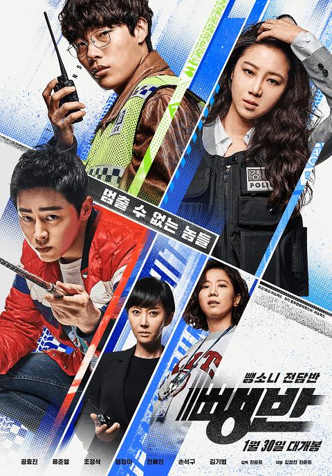 Hit-and-Run Squad (2019) ทีมเร็วสุดระห่ำ