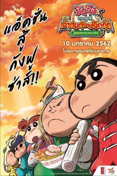 Crayon Shin-chan (2019) ชินจัง ตอน เจ้าหนูกังฟูดุ๊กดิ๊กพิชิตสงครามราเม็ง