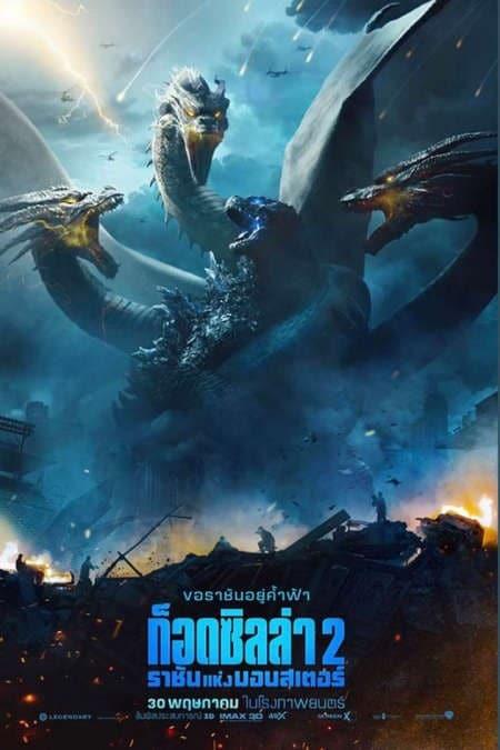 Godzilla 2: King of the Monsters (2019) ก็อดซิลล่า 2: ราชันแห่งมอนสเตอร์