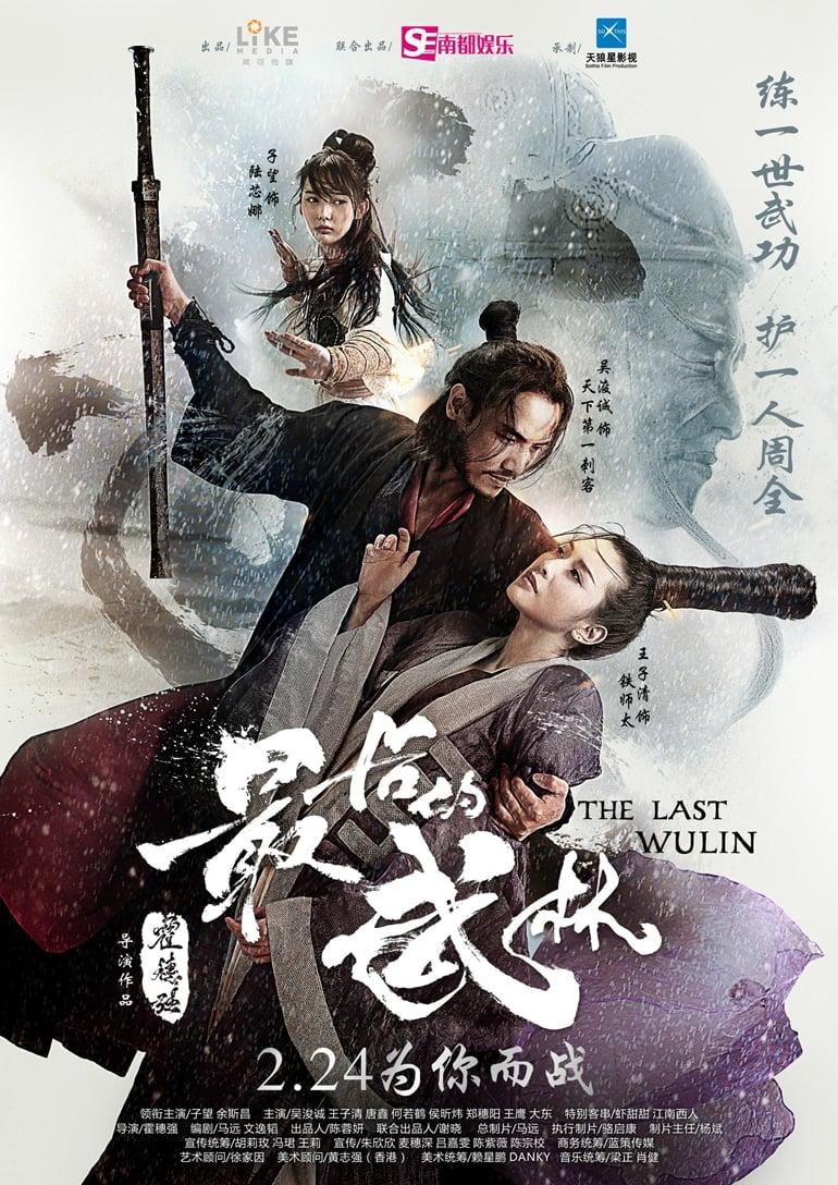 The Last Wulin (2017) ปิดตำนานบู้ลิ้ม ภาค 1