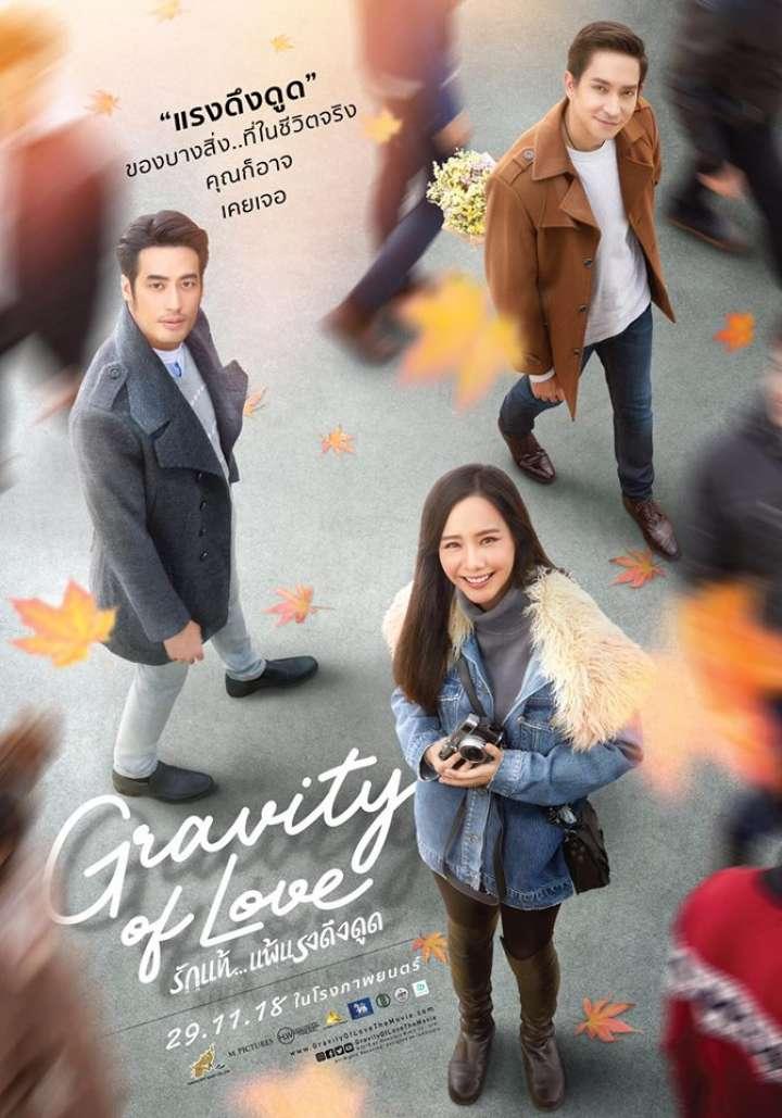 รักแท้…แพ้แรงดึงดูด Gravity of Love (2018)