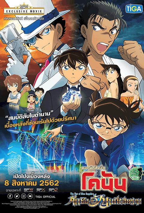 Detective Conan The Movie 23 The Fist of Blue Sapphire (2019) ยอดนักสืบจิ๋วโคนัน ศึกชิงอัญมณีสีคราม