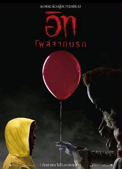 It (2017) อิท โผล่จากนรก ภาค 1