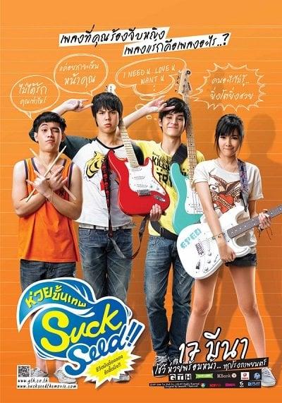 SuckSeed (2011) ซักซี้ด ห่วยขั้นเทพ