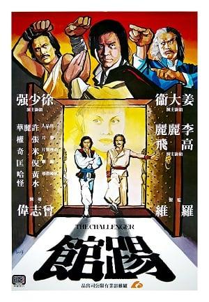 The Challenger (1979) 2 พยัคฆ์ลำพอง
