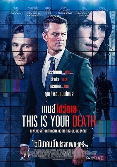 This Is Your Death (2017) เกมส์โชว์ตาย