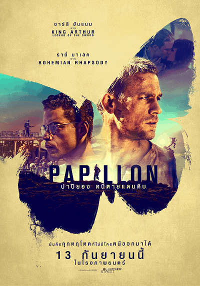 Papillon (2017) ปาปิยอง หนีตายเเดนดิบ