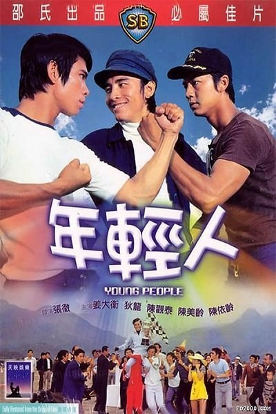 Young People (1972) ไอ้หนุ่ม 3 เสือ
