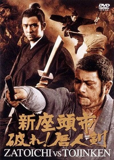 Zatoichi And The One Armed Swordsman (1971) เดชไอ้ด้วนผจญฤทธิ์ไอ้บอด