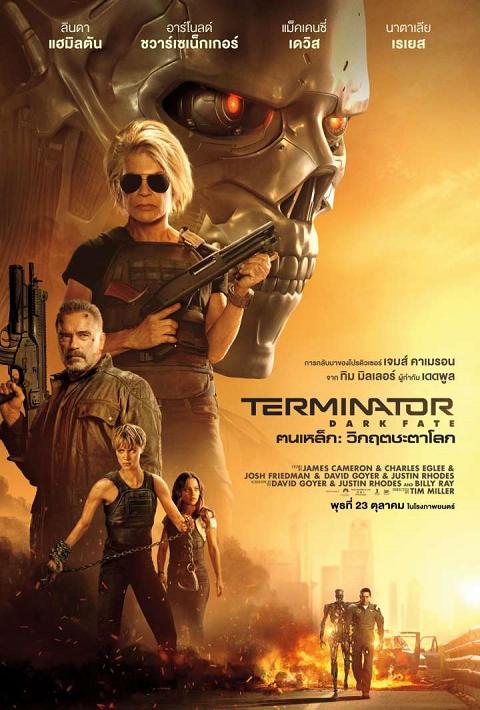 Terminator 6: Dark Fate (2019) ฅนเหล็ก : วิกฤตชะตาโลก