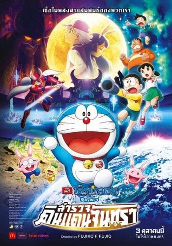 Doraemon The Movie (2019) โดราเอม่อนเดอะมูฟวี่ โนบิตะสำรวจดินแดนจันทรา