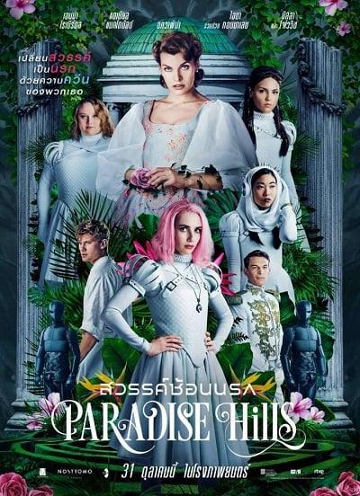 Paradise Hills (2019) สวรรค์ซ้อนนรก