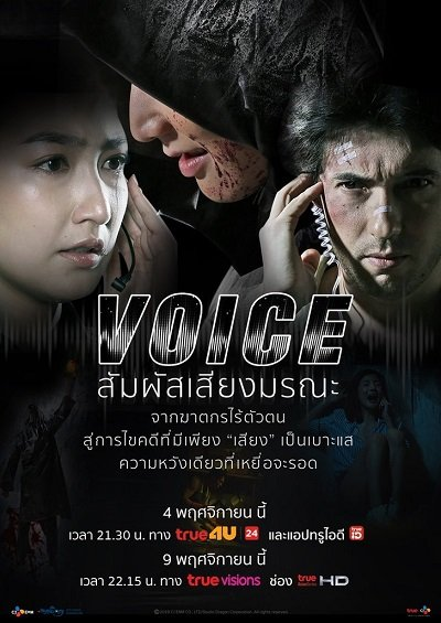 Voice | Netflix (2019) สัมผัสเสียงมรณะ พากย์ไทย Full HD Ep.1-14