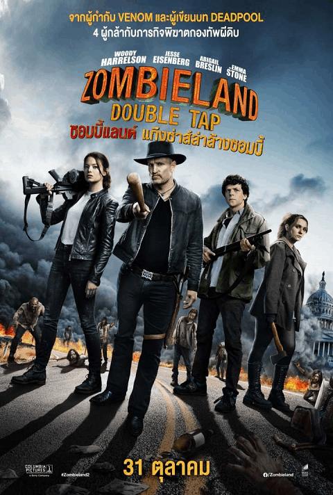 Zombieland 2 Double Tap (2019) ซอมบี้แลนด์ 2 แก๊งซ่าส์ล่าล้างซอมบี้
