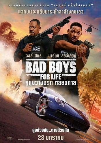 Bad Boys for Life (2020) คู่หูตลอดกาล ขวางทางนรก