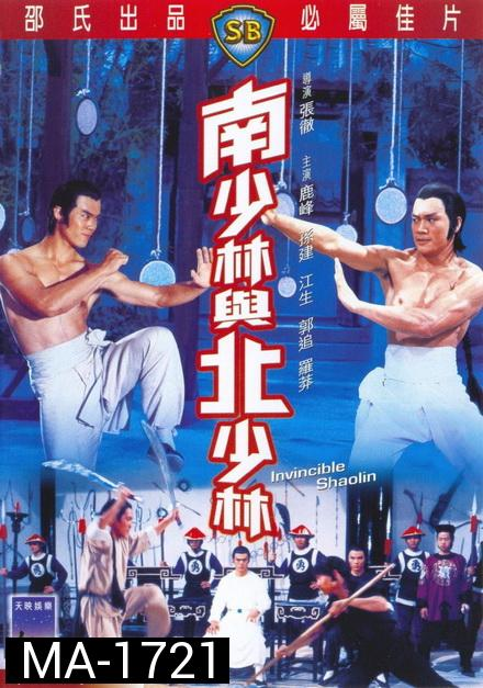 Invincible Shaolin (1978) 6 พญายมจอมโหด