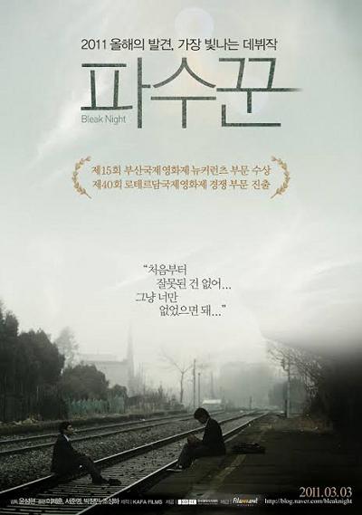 Pasookkoon (2010) ความสัมพันธ์ที่แตกหัก