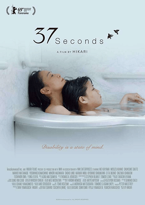 37 Seconds (2019) 37 วินาที