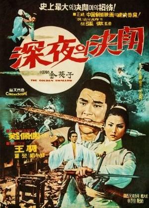 Golden Swallow (1968) หงษ์ทองคะนองศึก ภาค 2