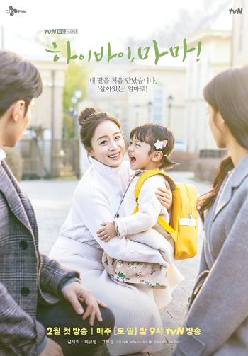 Hi Bye, Mama! | Netflix (2020) บ๊ายบายแม่จ๋า Ep.1-Ep.6 ตอนใหม่เข้าทุกสัปดาห์