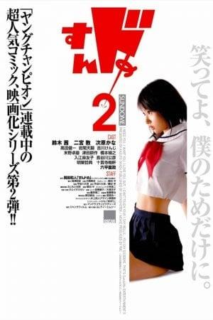 Sundome 2 (2008) ป่วนน้องใหม่จี๊ดใจได้อีก 2