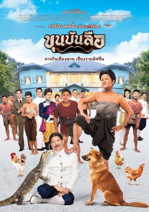 ขุนบันลือ Khun Bunlue (2018)