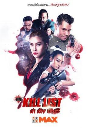 ล่า ล้าง บัญชี (2020) The Kill List