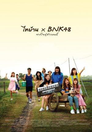 ไทบ้าน × BNK48 จากใจผู้สาวคนนี้ Thi-Baan x BNK (2020)