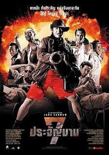 7 pra-jan-barn (2002) 7 ประจัญบาน, Heaven's Seven