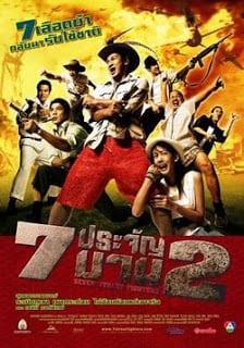 7 pra-jan barn phaak 2 (2005) 7 ประจัญบาน 2