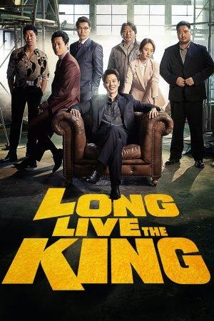 Long Live the King (2019) ฮีโร่แห่งมกโพจงเจริญ