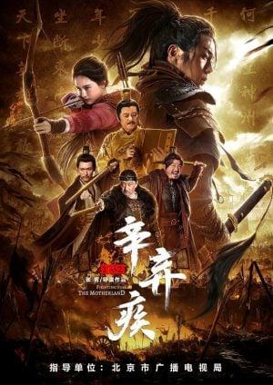 Xin Qiji 1162 (2020) นักรบศึกเพื่อแผ่นดินเกิด