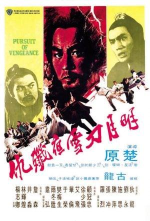 Pursuit of Vengeance (1977) จอมดาบหิมะแดง