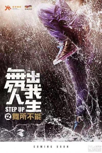 Step Up China (2019) สเต็ปโดนใจ หัวใจคนจีน
