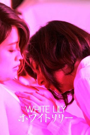 White Lily (2016) ไวท์ลิลลี่