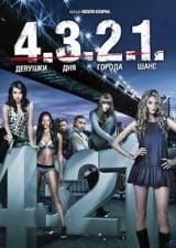 4.3.2.1. (2010) 4 สวย ปิดบัญชีแสบ