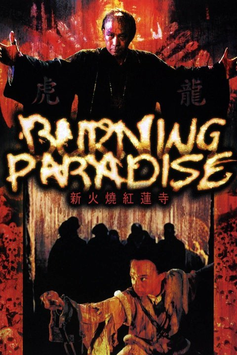 Burning Paradise (1992) ปึงซีเง็ก เผาเล่งเน่ยยี่