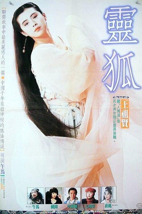 FOX LEGEND (1991) เดชนางพญาจิ้งจอกขาว