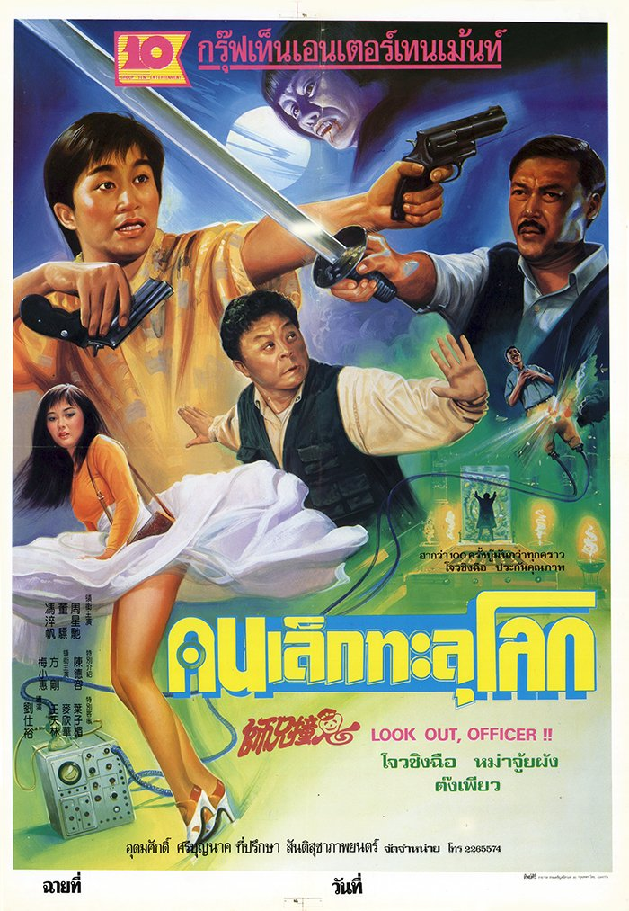 Look Out Officer (1990) คนเล็กทะลุโลก