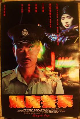 Magic Cop (1990) มือปราบผีกัด