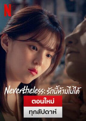 Nevertheless Season 1 | Netflix (2021) รักนี้ห้ามไม่ได้ (Ep.1-Ep.10จบ)