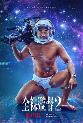 The Naked Director Season 2 | Netflix (2021) โป๊ บ้า กล้า รวย ซีซั่น 2 Ep.1-Ep.8 จบ