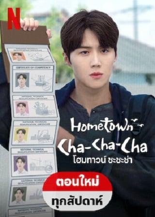 Hometown Cha-Cha-Cha Netflix Season 1 Ep.2 (2021) โฮมทาวน์ ชะชะช่า ตอนที่ 2 การขอโทษด้วยความจริงใจ